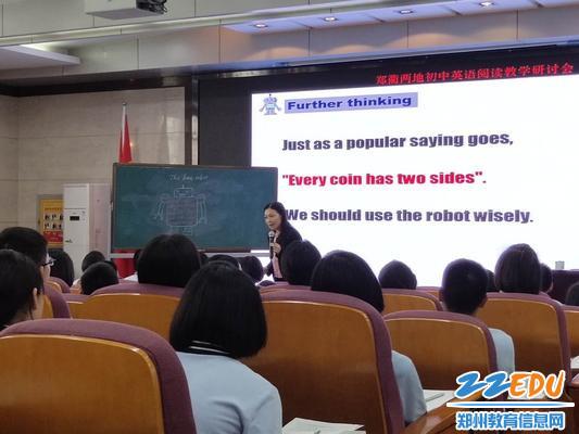 2. 王芸老师在阅读课中展开对学生思维品质的训练