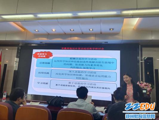 3. 王芸老师分享对英语学习活动观的理解