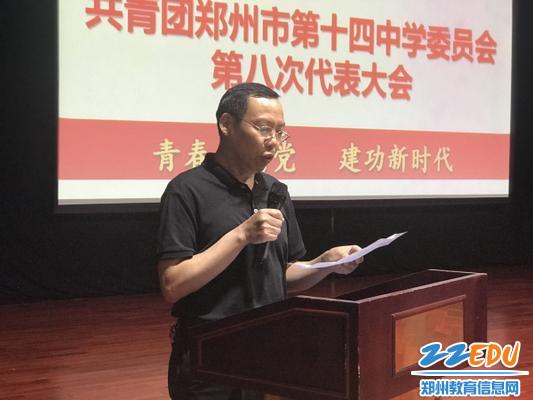 1.郑州十四中党委书记马金良向大会致辞