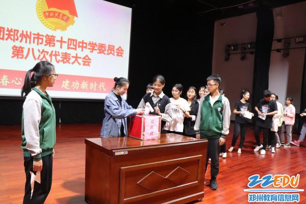 4.团员代表投票选举新一届共青团委员会委员