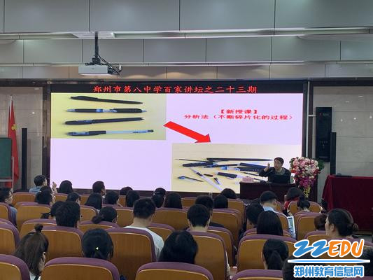 郑州市教研室副主任孙红保为郑州八中教师们送来的一场专题报告1