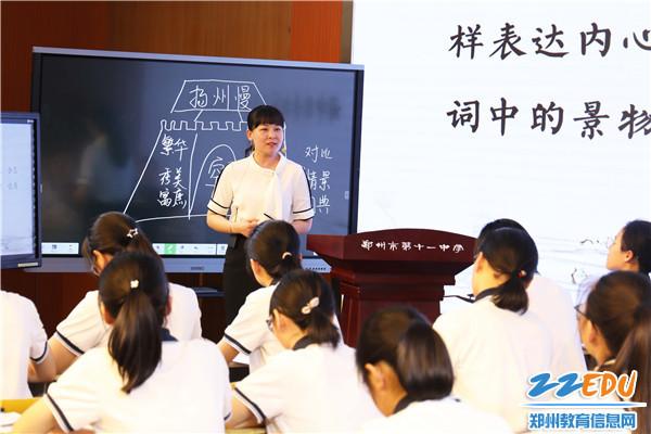 郑州十一中姜春春老师执教的《扬州慢》