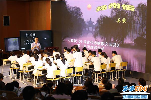郑州一中高锐老师执教的《扬州慢》