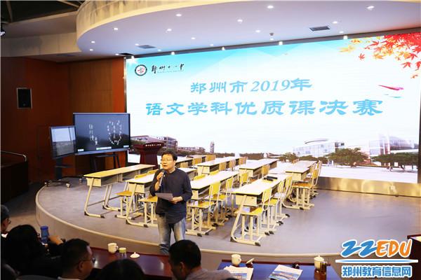 郑州市语文教研室评委现场宣布得分