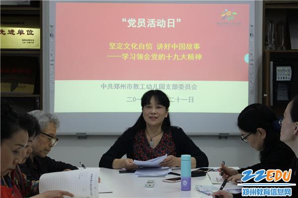 1.党支部书记、园长陈春主持召开本次党员活动日