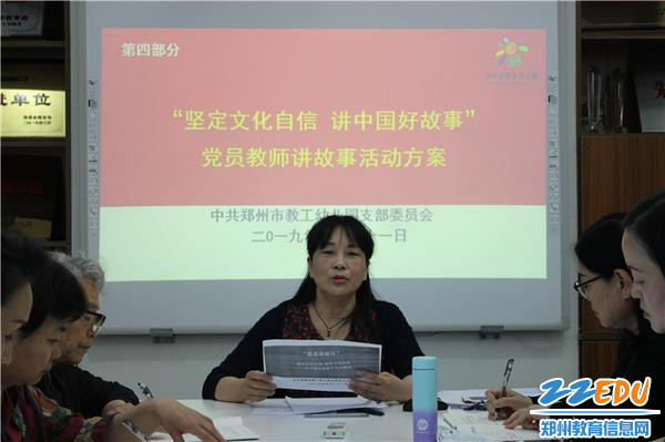 """5.解读""""坚定文化自信,讲好中国故事""""活动方案"""