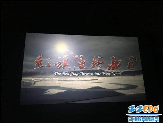 8.郑州市教工幼儿园党支部观看革命电影《红旗漫卷西风》
