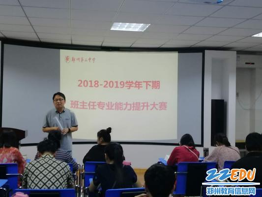 郑州二中初中部管委会主任、执行校长姜波赛前讲话