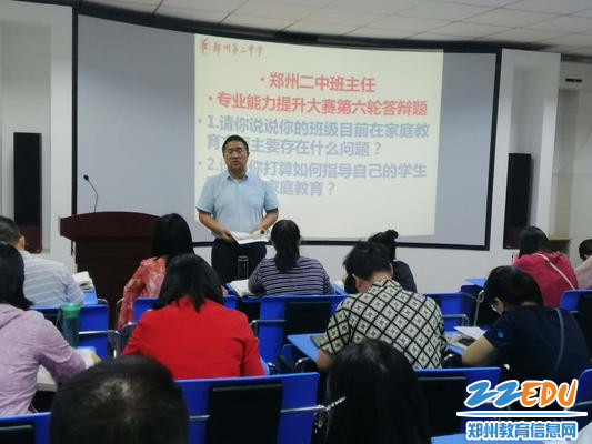 郑州二中工会主席陈胜点评