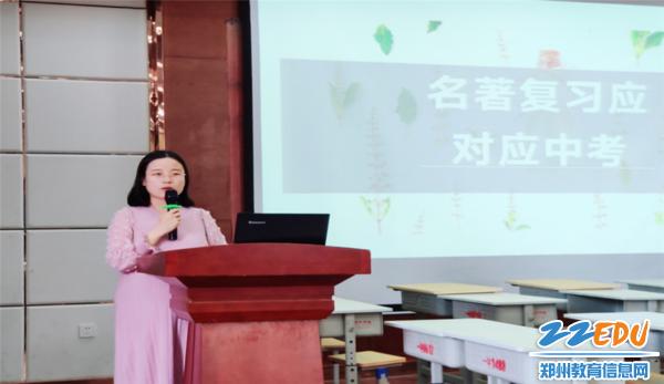 4.郑中国际张老师评课并分享