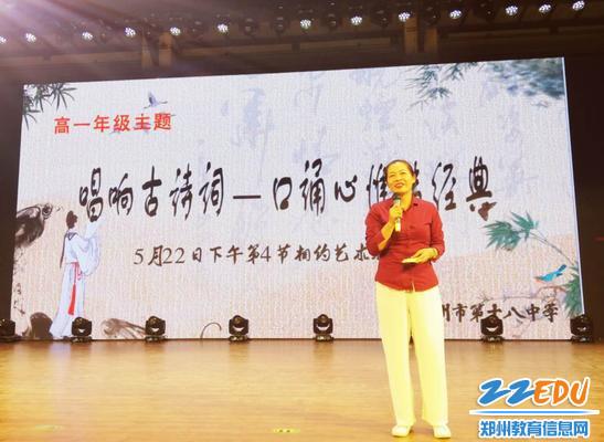 18中语文教研组长任瑞杰总结陈词