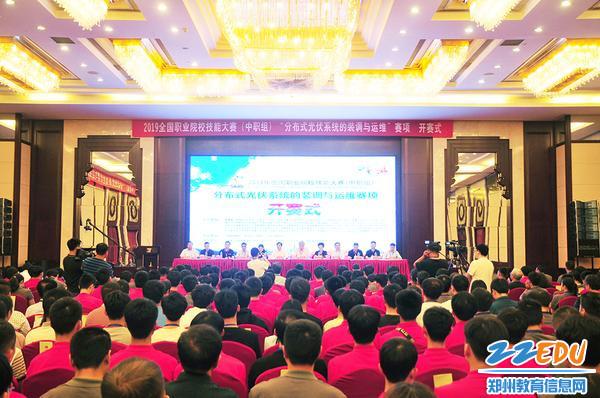 2019年光伏国赛在郑州市科技工业学校开赛