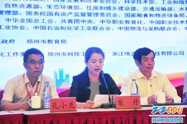 郑州市人民政府副秘书长、赛项执委会副主任柴丹致开幕词