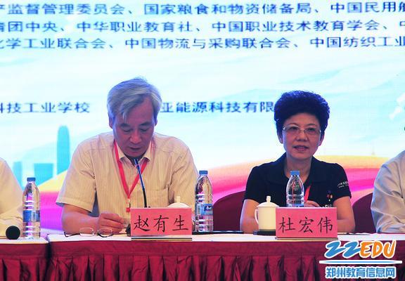 中国职业技术教育学会信息化工作委员会副主任、赛项执委会副主任赵有生讲话