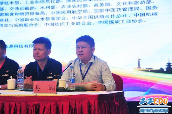 浙江瑞亚能源科技有限公司董事长易潮讲话