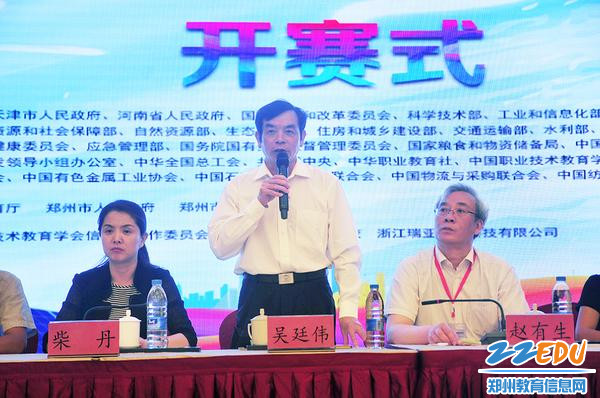 河南省教育督学、河南省教育厅副厅级干部吴廷伟宣布开赛