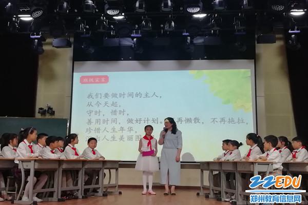 五里堡小学孙婵娟老师执教主题班会《做时间的主人》