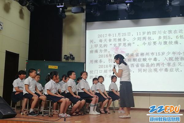 东三马路小学陈静老师执教微班会《拒绝辣条》