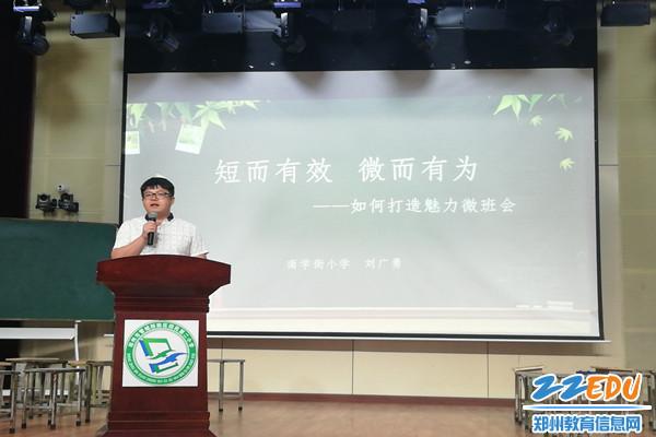 南学街小学名班主任工作室主持人刘广勇作经验分享