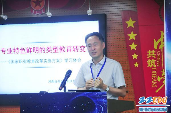 河南省教育厅职成教处副处长史文生演讲