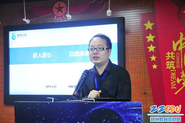 上海联和日环能源科技有限公司技术总监姚利森演讲