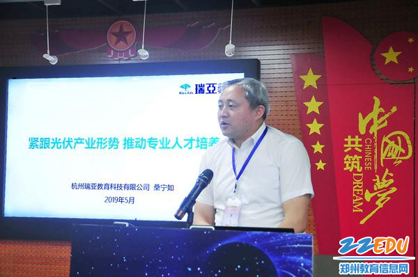 浙江瑞亚教育科技有限公司教学研究院院长桑宁如演讲