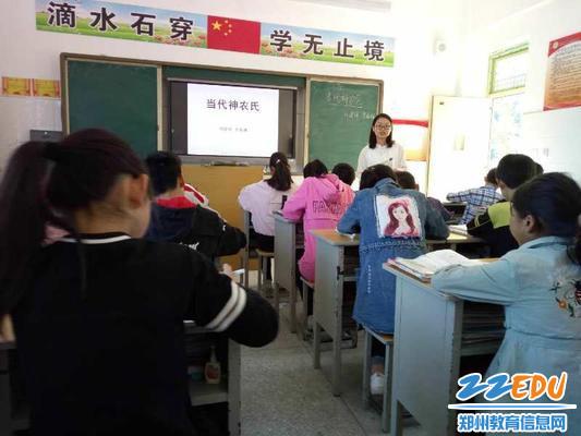 郑州63中支教教师颜宝玲上六年级语文公开课《当代神农氏》