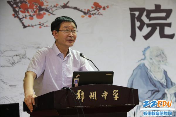 郑州中学副校长宋振国总结发言