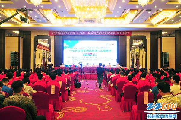 2019年光伏国赛在郑州市科技工业学校圆满落幕