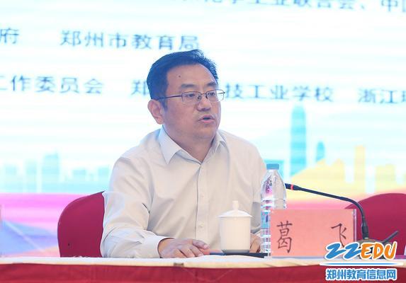 郑州市教育局副局长、赛项执委会副主任葛飞致辞