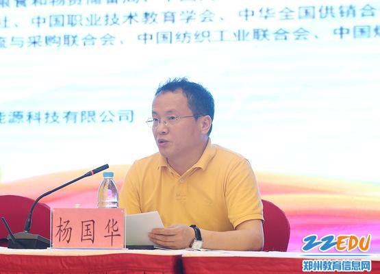 赛项裁判长杨国华对大赛进行点评