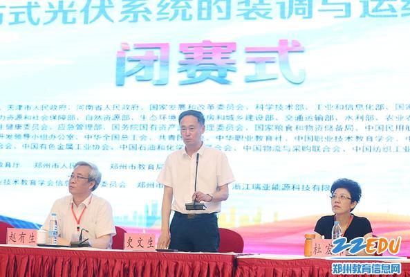 河南省教育厅职成教处副处长史文生宣布大赛闭幕