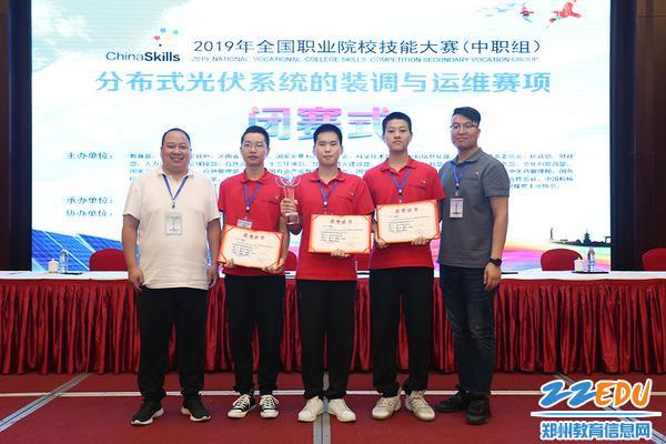 郑州市科技工业学校代表队荣获光伏国赛一等奖