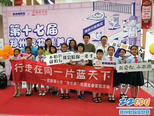 """1.优胜路小学""""漫世界""""社团开展""""行走在同一片蓝天下""""社会实践活动,继续助力郑州市猫狗领养日公益活动。"""