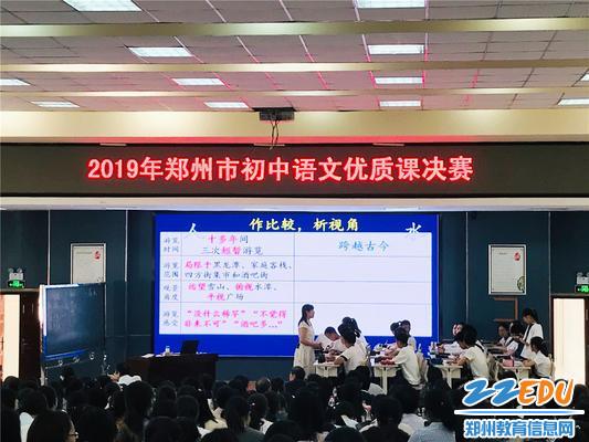 2019年郑州市初中语文优质课决赛在我校举行