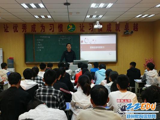 韦德体育杨林老师上示范课