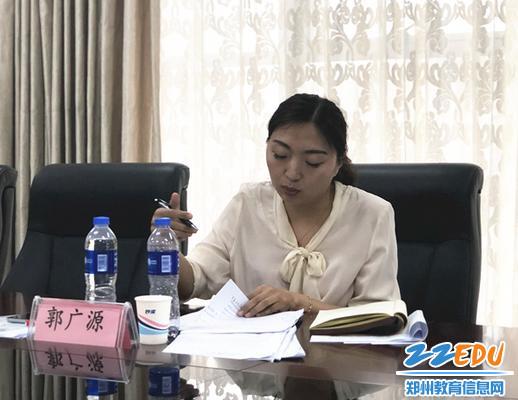 会议由郑州市教科所兼职科研员郭广源主持