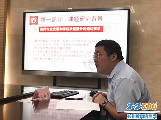 郑州1中陈琳主任的汇报聚焦教师命题能力的提高