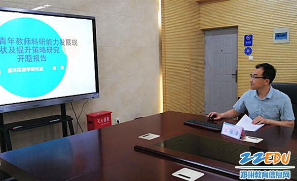 惠济区教科室吴亮主任就青年教师的科研能力问题进行汇报
