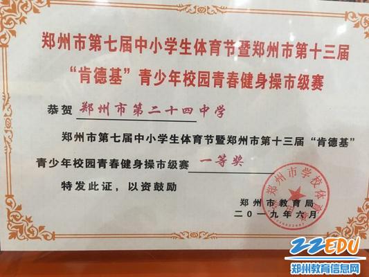 2荣获郑州市第七届中小学生体育节健身操比赛高中组一等奖