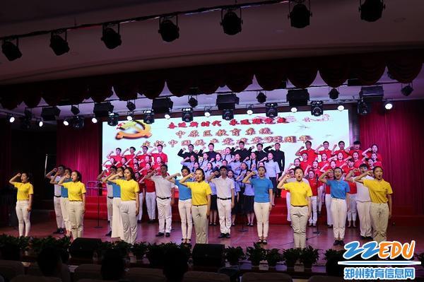 """1中原区教育系统""""奋进新时代 永远跟党走""""庆祝中国共产党建党98周年""""红歌会"""""""