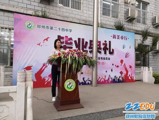 4教师代表江侠老师鼓励学生笑对高考