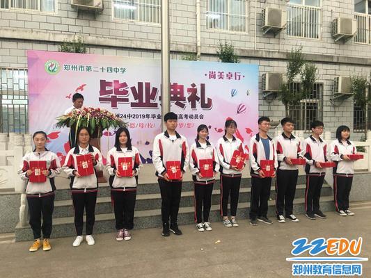 6郑州24中优秀毕业生
