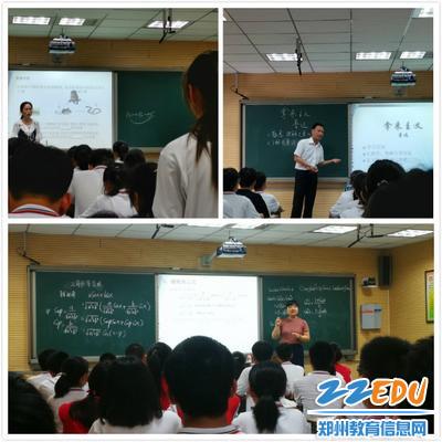 郑州18中三位授课老师的课堂