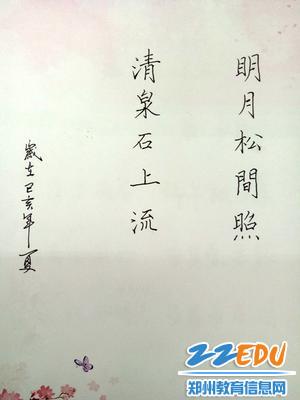 曹陪老师书法获奖作品