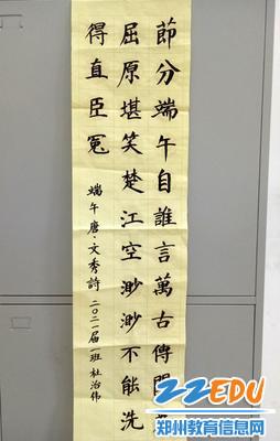 杜治伟同学毛笔书法作品