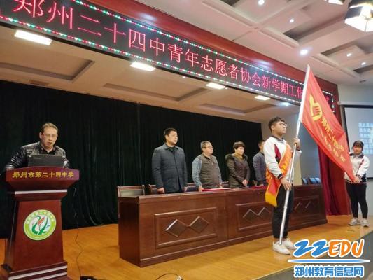 7王昕老师担任学校志愿服务协会辅导教师