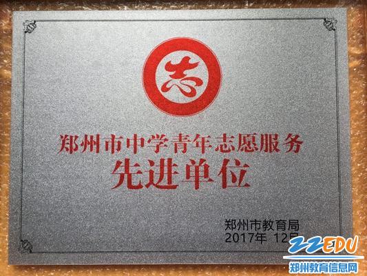 9郑州24中志愿者服务协会荣获郑州市志愿服务先进单位