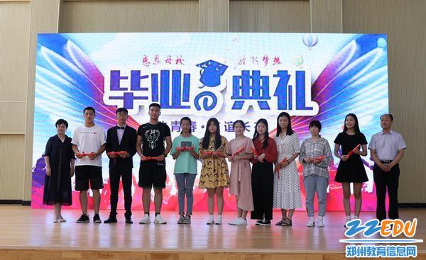 校长孟天义、党委书记陈立新授予学生毕业证书