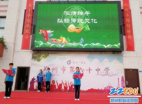国旗下演讲——浓情粽意,弘扬传统文化